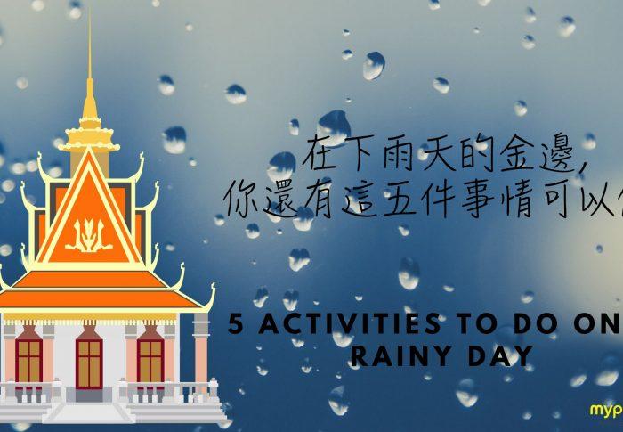 在下雨天的金邊,你還有這五件事情可以做!