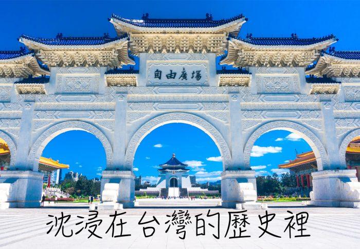 悠遊台灣:沉浸在台灣的歷史