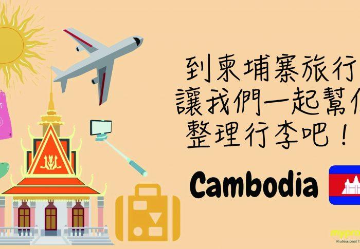 到柬埔寨旅行,讓我們一起幫你整理行李吧!