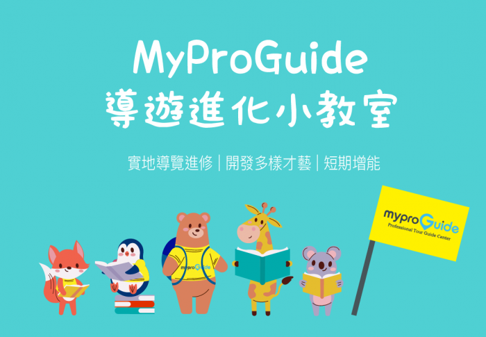 MyProGuide|導遊進化小教室