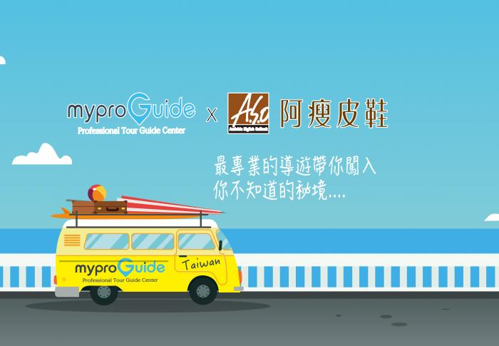 Taiwan揪這樣玩~MyProGuide X 阿瘦皮鞋  夏季穿好鞋跟我們一起出遊去!